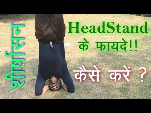 HeadStand or शीर्षासन | Step By Step Tutorial | Health Benefits | Hindi