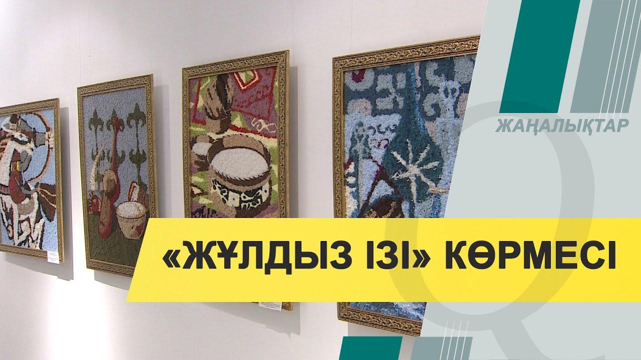 «Жұлдыз ізі» Тәуелсіздіктің 30 жылдығына арналған көрме. Qazaq TV жаңалықтары