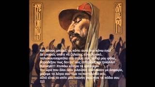 Repeat youtube video 12oς ΠΙΘHΚΟΣ- ΜΙΛΑΣ ΠΟΛΥ(cuts by Dj CUTBRAWL)