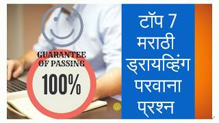 LEARNING LICENCE IMPORTANT QUESTIONS IN MARATHI