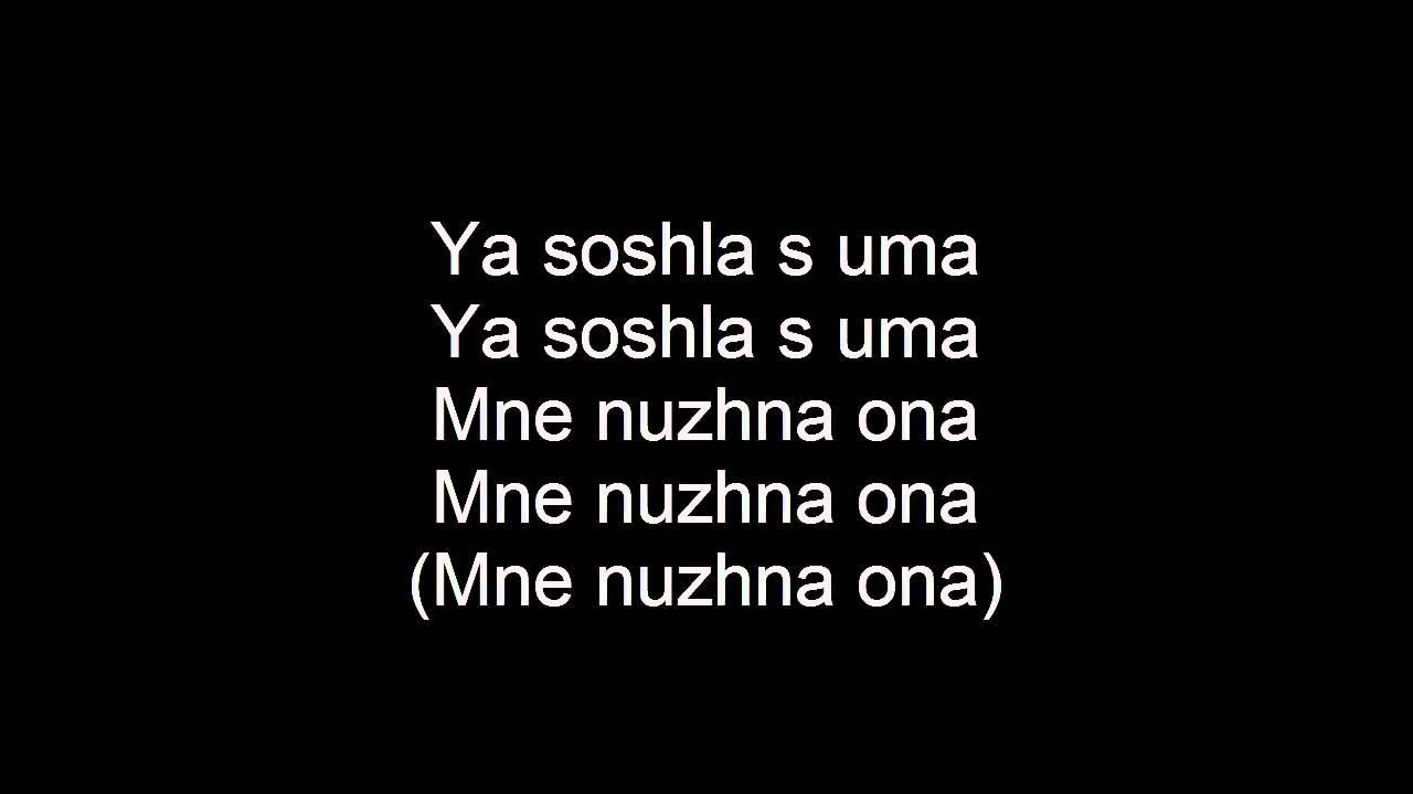 t.A.T.u. - Ya soshla s uma lyrics - YouTube