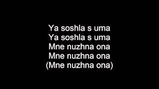 t.A.T.u. - Ya soshla s uma lyrics