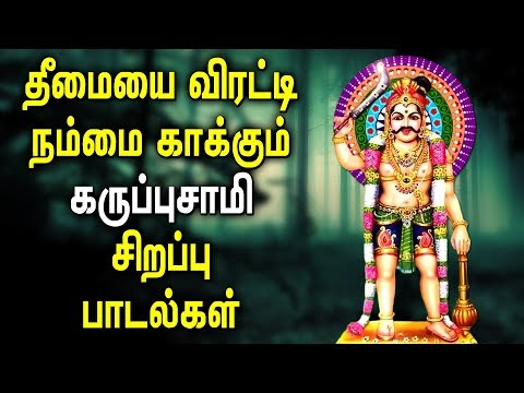 great-karuppasamy-song-for-strength-and-overcoming-obstacles-and-fear-|-best-tamil-devotional-songs