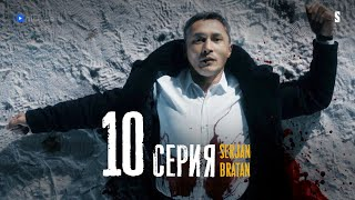 Я всё про*бал, всех потерял   Serjan Bratan   10 серия