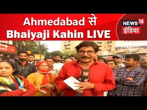 Ahmedabad से Bhaiyaji Kahin LIVE | 'सेवक' को ताज़, फिर हारे 'युवराज' | News18 India