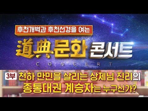 증산도 도전 문화콘서트 3회 3부 천하만민을 살리는 상제님 진리의 종통대권 계승자