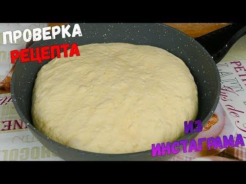 Выпекаем домашний хлеб на сковороде. Проверяем рецепты из инстаграма. Как испечь домашний хлеб.