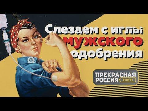 Прекрасная Россия бу-бу-бу: слезаем с иглы мужского одобрения