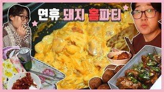 [맹탕에지션]연휴 돼지 홈파티! 다이어트따위 먹고 죽자…