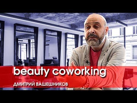 Разговор о Beauty Coworking - Дмитрий Вашешников