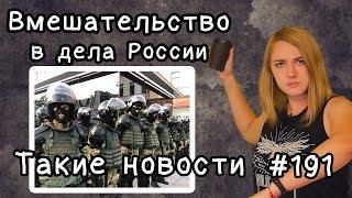 Вмешательство в дела России. Такие новости №191