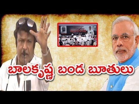 మోడీ పై బాలకృష్ణ బూతు పురాణం || Balakrishna Abusing Modi ||