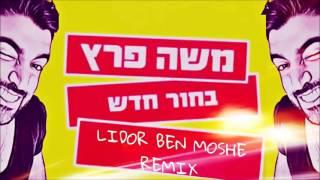 משה פרץ - בחור חדש (Lidor Ben Moshe Remix)