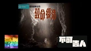 王浩信 Vincent Wong - 不可告人 (台慶劇《致命復活》主題曲)