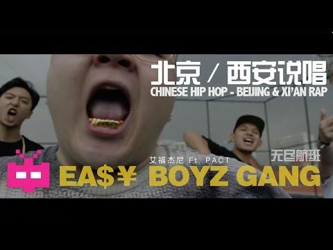 中文/北京/说唱/饶舌:Chinese Hip Hop Beijing Rap - EASY BOYZ GANG -(艾福杰尼 Ft. PACT)- 无尽航班