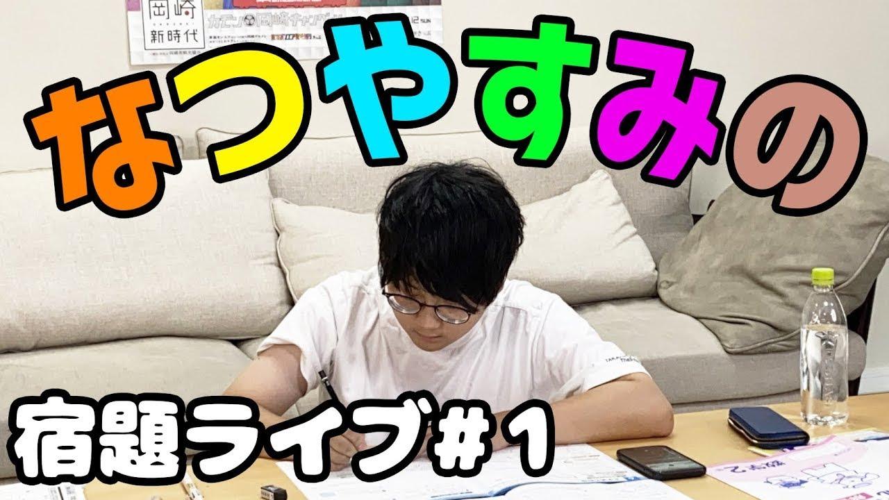 (再アップ)#1 リレー形式で夏休みの宿題RTA!