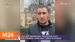 Смотреть видео Виновник ДТП на Можайке был ранее судим за разбой - Москва 24 онлайн