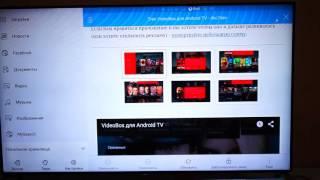 Android TV - установка APK приложений без USB носителя.