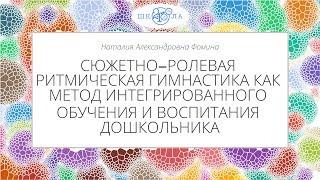 Фомина Н.А. | Сюжетно-ролевая ритмическая гимнастика – интеграция обучения и воспитания дошкольника