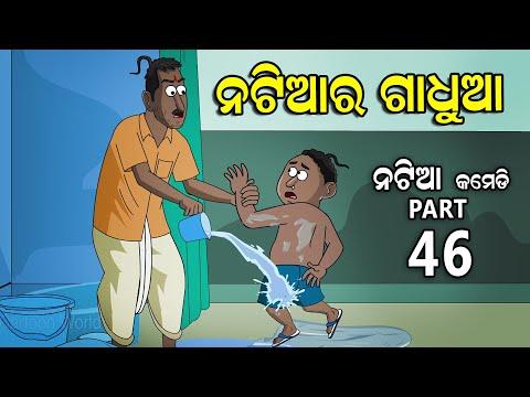 Natia Comedy Part 46    Natia Ra Gadhua    Utkal Cartoon World