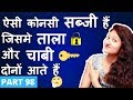 5 मजेदार पहेलियाँ  (Part 98) | Paheliyan in Hindi | RAPID MIND RIDDLES | Hindi Riddle | Rapid Mind
