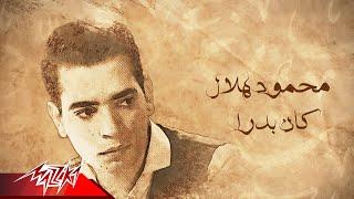 Mahmoud Helal - Kana Badran | محمود هلال - كان بدرا