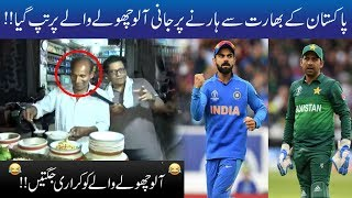 Jani Ne Pakistan Ki Haar Ka Badla Aloo Chole Wale Se Le Liya!! | Seeti 42