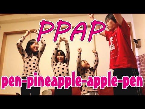 ペンパイナッポーアッポーペン踊ってみた三姉妹/Three sisters dance a PPAP(Pen-Pineapple-Apple-Pen)