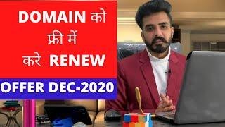 Free Domain Renew Offer December 2020 I Domain Ko Free me Renew Kaise kre ? I Digitech Sahil I