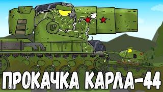 Карл-44 - ремонт после тяжелого боя - Мультики про танки