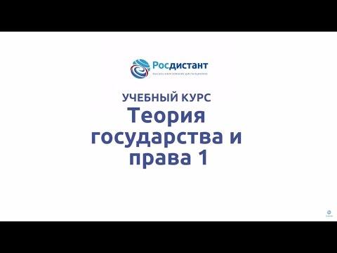 """Вводная видеолекция к курсу """"Теория государства и права 1"""""""