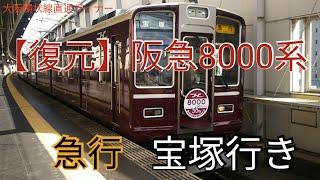 【復元】阪急8000系8104F 急行 宝塚行き