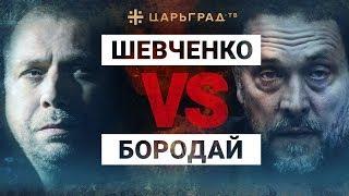 Шевченко против Бородая: чего стоит опасаться России?