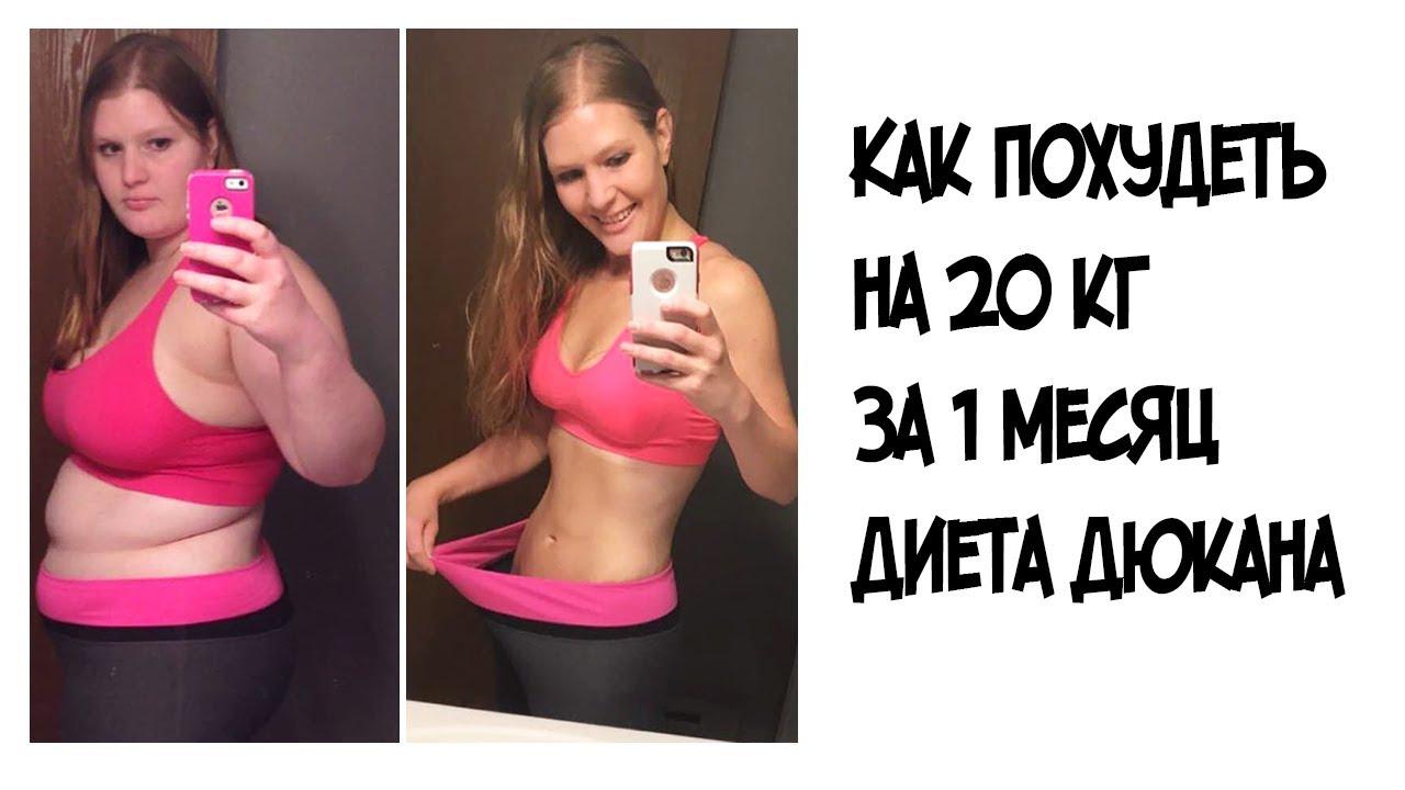 Как похудеть на 20 кг за 4 месяца youtube.
