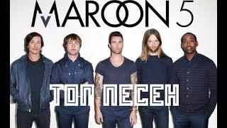ТОП ПЕСЕН Maroon 5