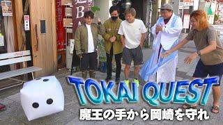 【現実RPG】岡崎の街を冒険して魔王を討伐せよ! 前編