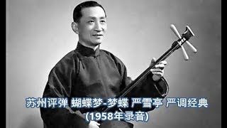Download 苏州评弹 蝴蝶梦-梦蝶 严雪亭 严调经典 (1958年录音, Suzhou Pingtan) Mp3