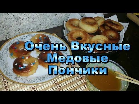 Вопрос: Как приготовить медовые пончики?