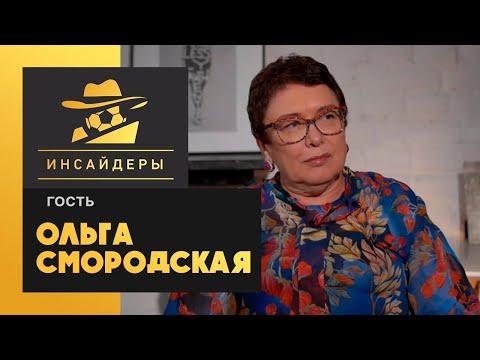 «Инсайдеры». Ольга Смородская. Выпуск от 08.03.2020