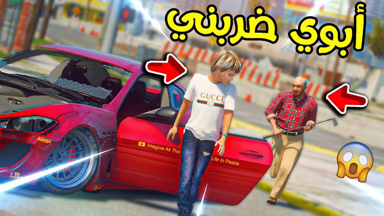صورة فيديو : طفل يسرق مفتاح سيارة أبوه ويجيب العيد فيها 😨!! | فلم قراند