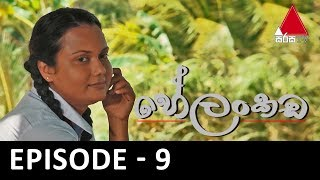 Helankada - Episode 09 | 19th May 2019 | Sirasa TV Thumbnail