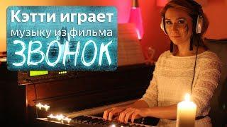Катя играет музыку из фильма ЗВОНОК | THE RING | PIANO COVER