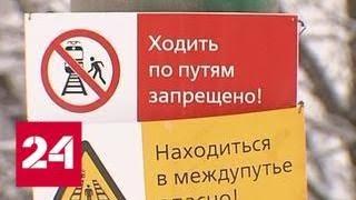 У Рижского вокзала ребенок съехал с горки прямо под электричку - Россия 24