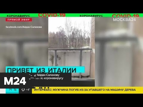 Видео: Художница Айдан Салахова показала, в каких условиях проходит карантин - Москва 24