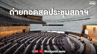 การประชุมสภาผู้แทนราษฎร จากอาคารรัฐสภาใหม่ เกียกกาย วันที่ 21 สิงหาคม 2562 (1/2)