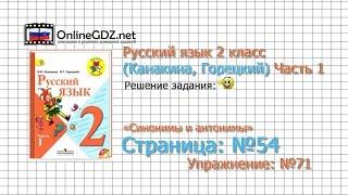 Страница 54 Упражнение 71 «Синонимы и антонимы» - Русский язык 2 класс (Канакина, Горецкий) Часть 1