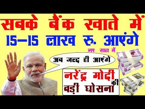 BB News : बड़ा ऐलान- सबके बैंक खाते में ₹ 15-15 लाख रुपए रु. आएंगे PM Modi Govt News Bank RBI