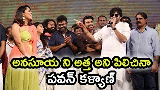 pawan kalyan Makes Fun With Anasuya | Rangasthalam Vijayotsavam | Ram Charan | Tollywood Book