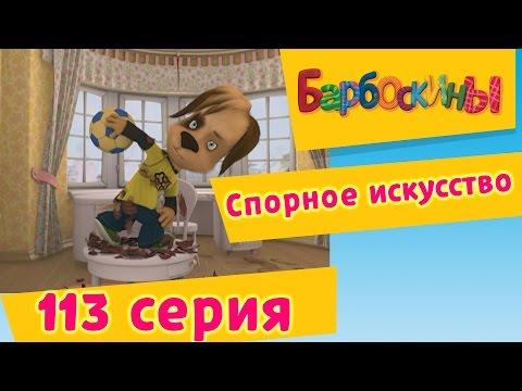 Барбоскины - 113 серия. Спорное искусство (новые серии)