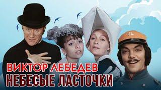 """Песни из к/ф """"Небесные ласточки"""""""